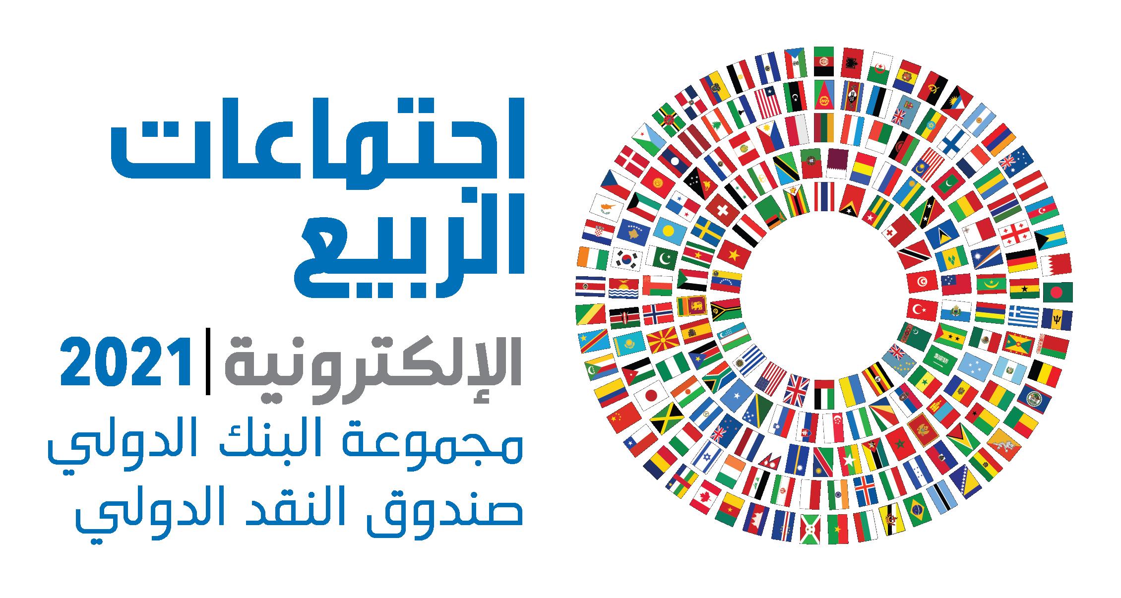 شعار  اجتماعات الربيع 2021